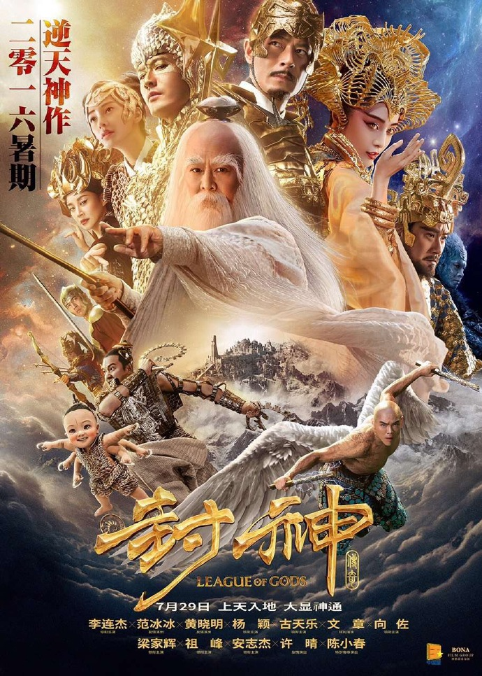 League of Gods | 封神榜 (2016)